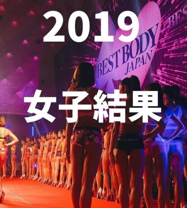 2019 ベスト 結果 ジャパン ボディ